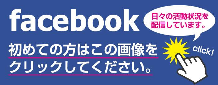 リハステーションFacebook