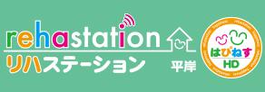 札幌リハステーション輝 平岸